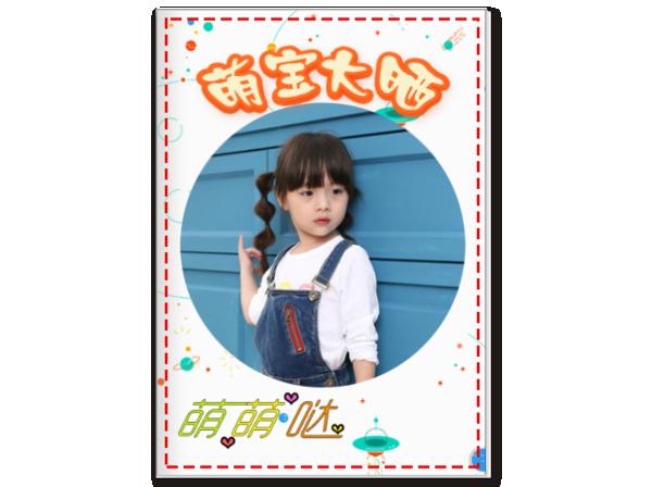 亲子-萌宝大晒-微商杂志册24p(亮膜)