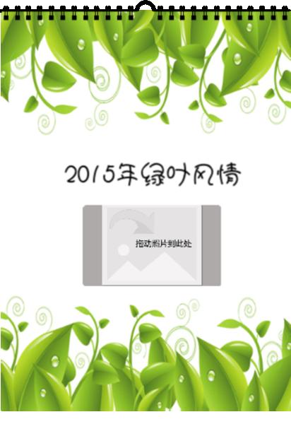 2015年绿叶风情-a4挂历图片