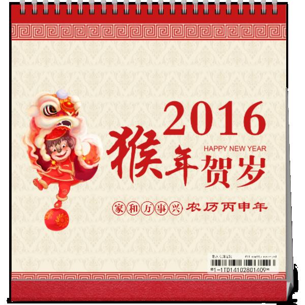 2016年猴年画喜庆台历图片