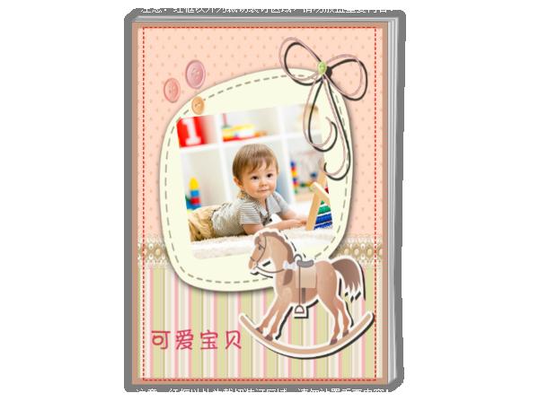 可爱宝贝 宝宝成长纪念册(封面文字可改)-A4时尚杂志册(24p)