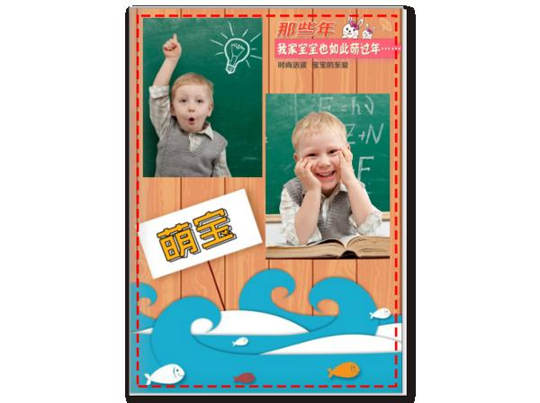 亲子-男女宝宝通用-萌萌的宝贝-微商杂志册24p(亮膜)