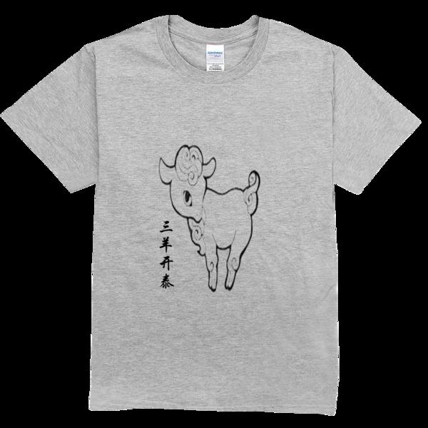十二生肖简笔画三羊舒适彩色t恤