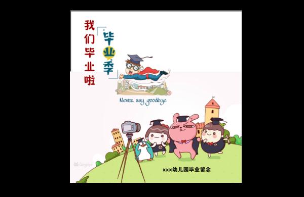 【幼儿园毕业纪念册】-8x8印刷单面水晶照片书21P