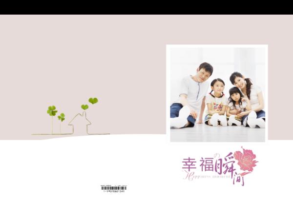 幸福瞬间全家福 样图可以换-硬壳精装博彩娱乐网站书30p(亮膜)