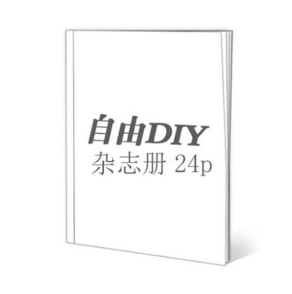 自由DIY-A4杂志册24p(亮膜)