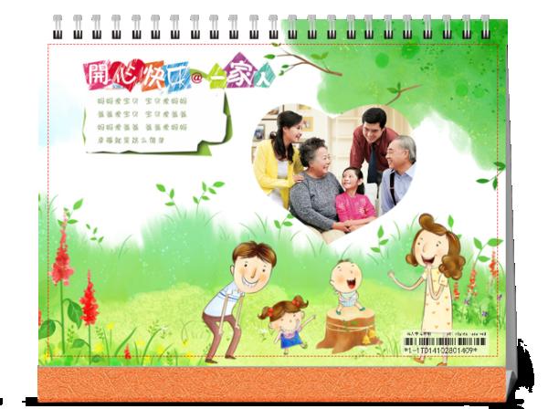 开心快乐一家人-简单的幸福-8寸照片台历