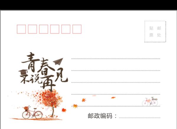 MX60毕业聚会纪念 记录 青春校园 简洁个性-全景明信片(横款)套装