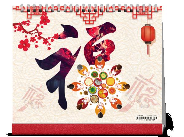 喜气全家福-红色商务企业中国风-10寸双面印刷台历