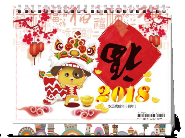 狗年大吉2018台历(可以放照片)-8寸双面印刷台历