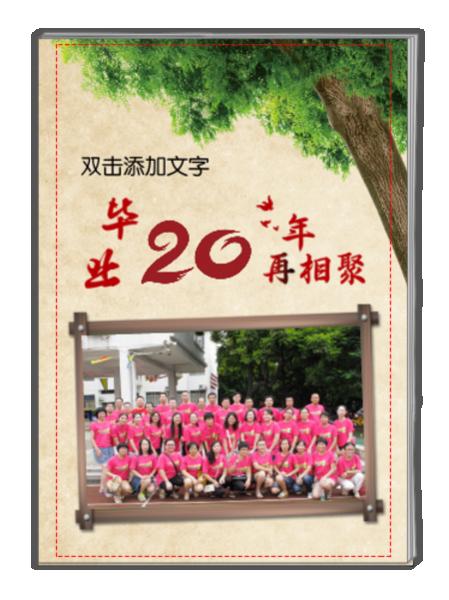 毕业20年再相聚(20替换成其他数字)-A4杂志册(32P)
