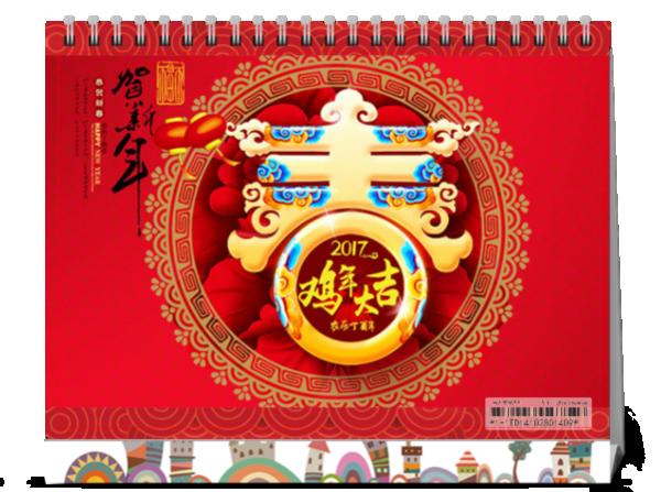 贺新年鸡年大吉2017迎新春台历-8寸双面印刷台历