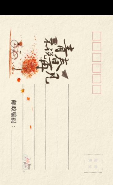 MX61毕业聚会纪念 记录 青春校园 简洁个性-全景明信片(竖款)套装