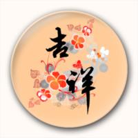 吉祥-4.4个性徽章