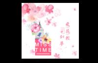 【飞花轻似梦】小清新文艺写真旅行亲子闺蜜毕业-8x8印刷单面水晶照片书21P