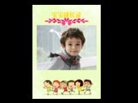 宝宝成长录-A4杂志册(24p) 亮膜