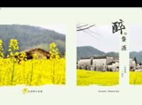 旅行专辑-第8站·婺源(照片文字可修改)-美好生活照片书