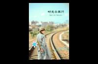 你的旅行日志-8x12印刷单面水晶照片书21p