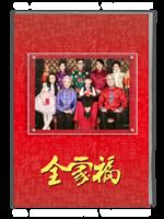 传统喜庆全家福-A4杂志册(32P)