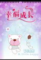 快乐小熊-幸福成长,天使宝宝快快长大-A3双月挂历