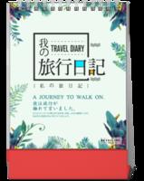 我的旅行日记-文艺小清新(图片可换)-10寸竖款双面