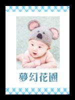 梦幻花园-萌娃-宝贝-照片可替换-A4杂志册(36P)
