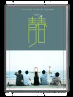 青春(封面可换)-校园毕业纪念-A4杂志册(32P)