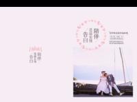 陪伴是最长情的告白- 爱情 情侣 婚纱 闺蜜 全家福 (图文可换)-精装硬壳照片书20p(亮膜)微商