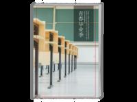 青春毕业季#-A4时尚杂志册(26p)