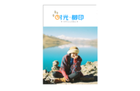 旅行-时光脚印-最美的自己在路上-8x12印刷单面水晶照片书20p