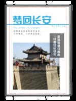 旅行专辑-第17站·西安(图文可改)-A4杂志册(32P)