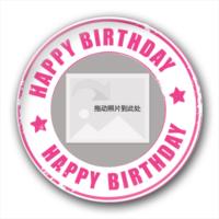 生日快乐个性纪念-4.4个性徽章