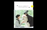 【我喜欢这世界,但我更喜欢你】(图文可换)-8x12印刷单面水晶照片书20p
