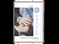 留着夏的记忆#-A4时尚杂志册(26p)