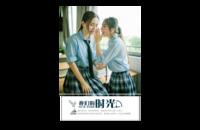我们的时光-同窗·室友·闺蜜毕业纪念册-8x12印刷单面水晶照片书20p
