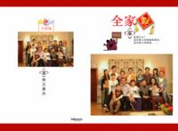 全家福(封面人物照片可替换)-A3硬壳蝴蝶装照片书24P
