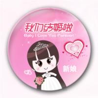 超甜美婚礼徽章(新娘)-5.8个性徽章