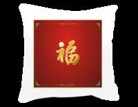 福-双面定制抱枕(微信)