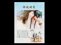 旅行-A4杂志册(24p) 亮膜