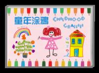 童年涂鸦-亲子 甜美 萌 手绘 趣味-A5杂志册