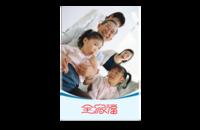 幸福快乐全家福-8x12印刷单面水晶照片书21p