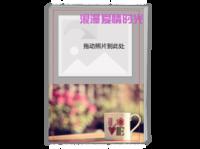 七夕最具创意礼物-浪漫爱情时光(文字可编辑)-A4时尚杂志册(26p)