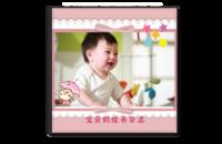 精美时尚宝贝的成长日志-8x8单面银盐水晶照片书