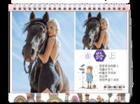 旅行在路上(封面图片可替换)-8寸双面印刷台历