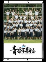 青春不散场#-A4杂志册(42P)