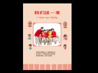 全家福亲子杂志册-A4杂志册(24p) 亮膜