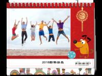 中国风红色企业台历-8寸单面印刷台历
