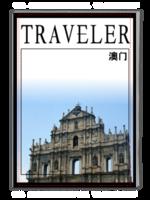 旅者:澳门-A4杂志册(32P)
