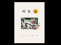 时光记。青春 旅行 爱情 闺蜜 通用模板-A4时尚杂志册(26p)