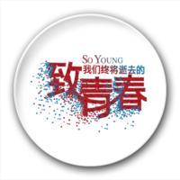 个性红蓝致青春-2.5徽章