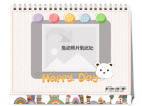 HAPPY   DAY-8寸双面印刷台历